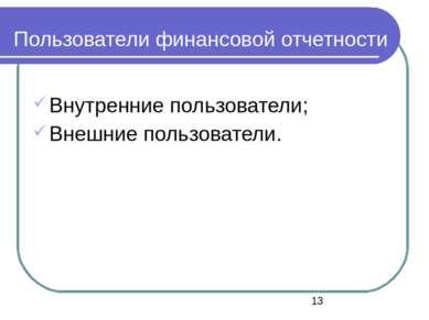 Пользователи финансовой отчетности Внутренние пользователи; Внешние пользоват...