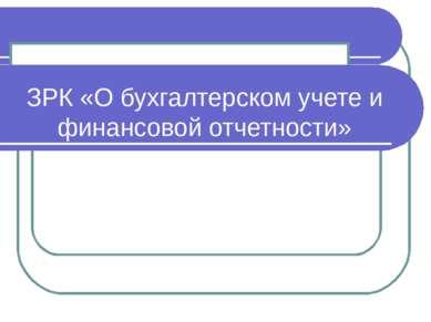 ЗРК «О бухгалтерском учете и финансовой отчетности»