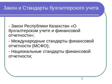 Закон и Стандарты бухгалтерского учета - Закон Республики Казахстан «О бухгал...