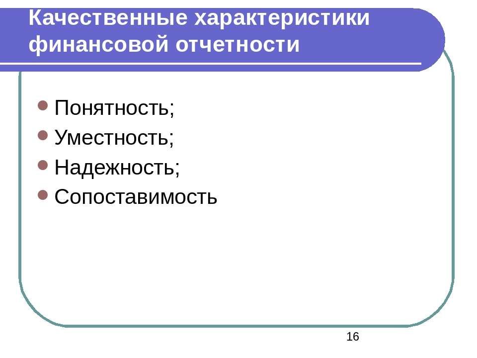 Качественные характеристики финансовой отчетности Понятность; Уместность; Над...