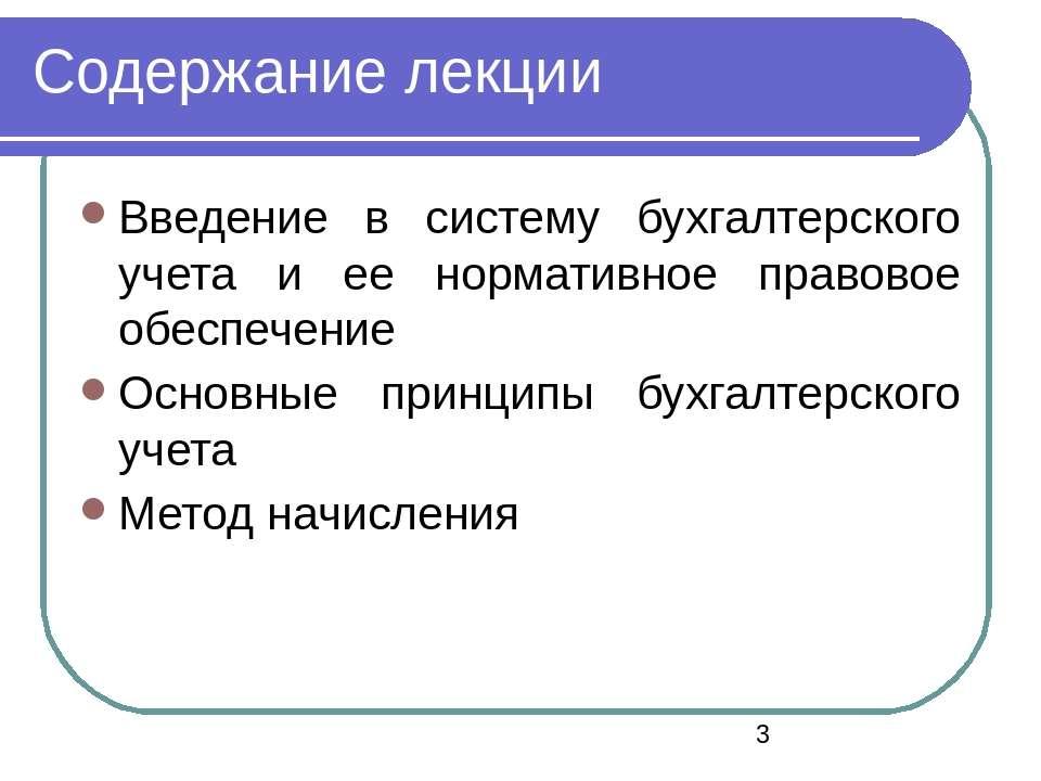 Содержание лекции Введение в систему бухгалтерского учета и ее нормативное пр...