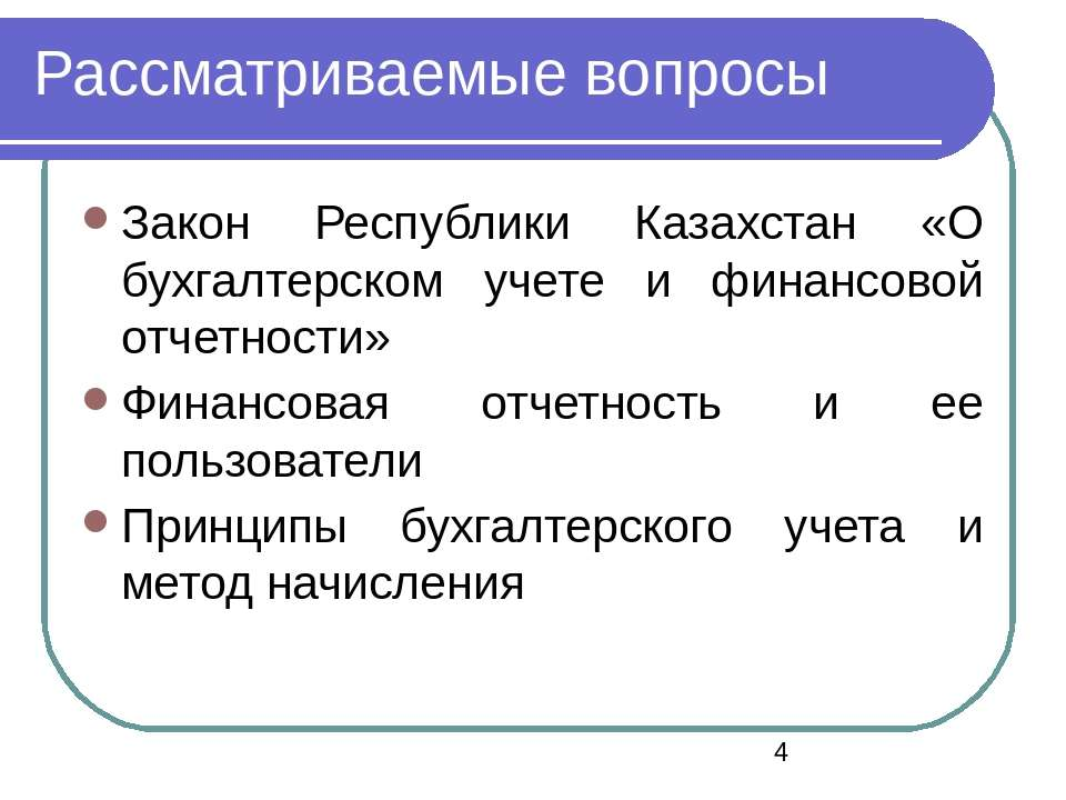 Рассматриваемые вопросы Закон Республики Казахстан «О бухгалтерском учете и ф...