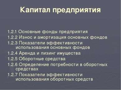 Капитал предприятия 1.2.1 Основные фонды предприятия 1.2.2 Износ и амортизаци...