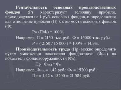 Рентабельность основных производственных фондов (Р) характеризует величину пр...