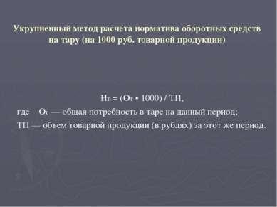 Расчет общего норматива оборотных средств по статье «Запасные части для ремон...