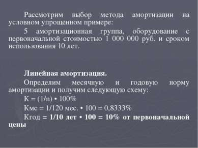 Рассмотрим выбор метода амортизации на условном упрощенном примере: 5 амортиз...