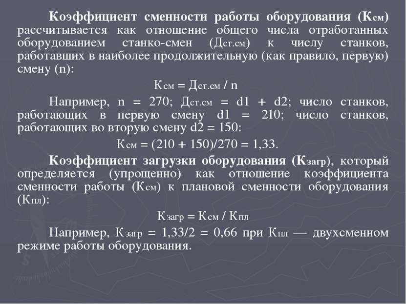 Коэффициент сменности работы оборудования (Ксм) рассчитывается как отношение ...