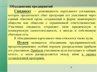 Объединения предприятий Синдикат — разновидность картельного соглашения, кото...