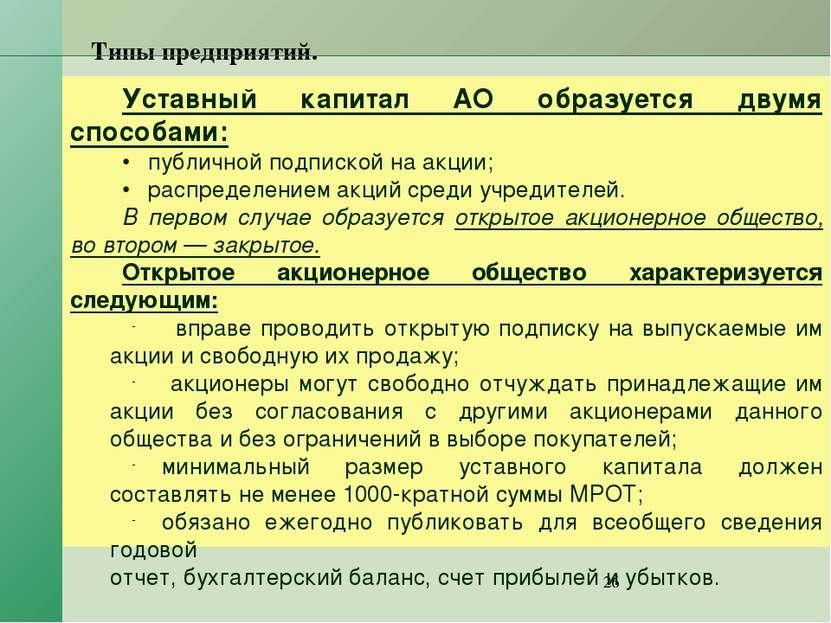 Типы предприятий. Уставный капитал АО образуется двумя способами: • публичн...