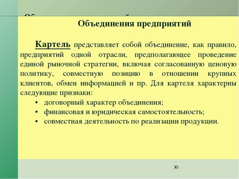Объединения предприятий Объединения предприятий Картель представляет собой об...