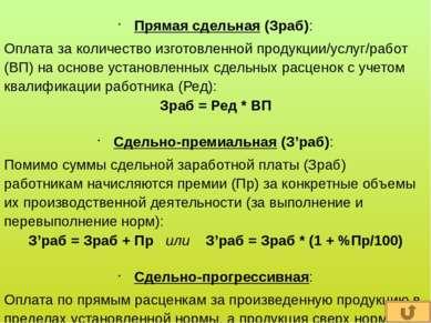 Повременно-премиальная (З'раб): Сочетание простой повременной оплаты труда с ...