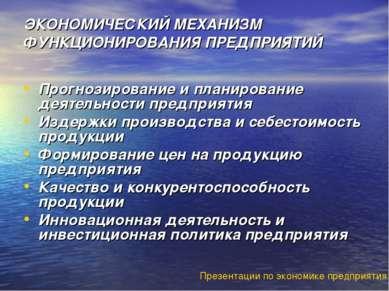 ЭКОНОМИЧЕСКИЙ МЕХАНИЗМ ФУНКЦИОНИРОВАНИЯ ПРЕДПРИЯТИЙ Прогнозирование и планиро...