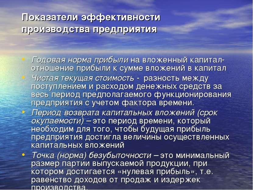 Показатели эффективности производства предприятия Годовая норма прибыли на вл...