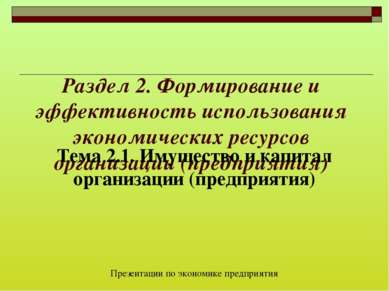 Собственный капитал – складывается из уставного капитала, различных взносов и...