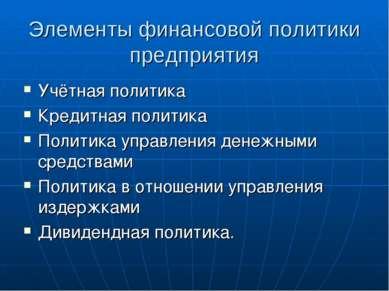 Элементы финансовой политики предприятия Учётная политика Кредитная политика ...