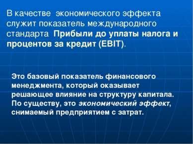В качестве экономического эффекта служит показатель международного стандарта ...
