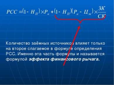 Количество заёмных источников влияет только на второе слагаемое в формуле опр...