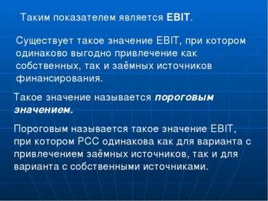Существует такое значение EBIT, при котором одинаково выгодно привлечение как...