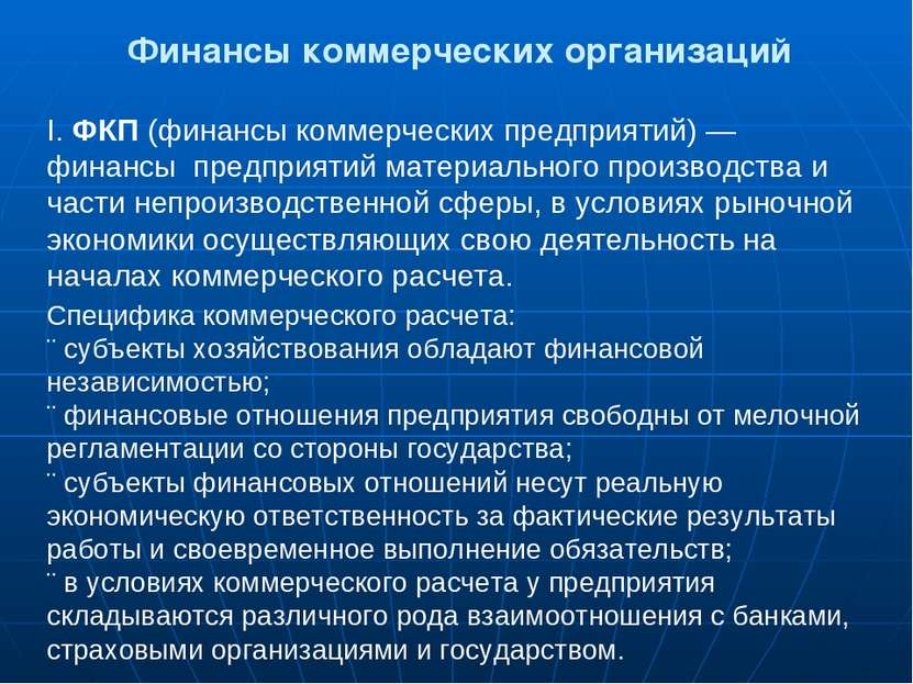 I. ФКП (финансы коммерческих предприятий) — финансы предприятий материального...