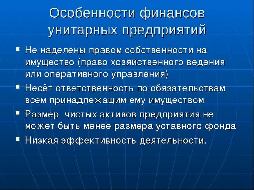 Особенности финансов унитарных предприятий Не наделены правом собственности н...