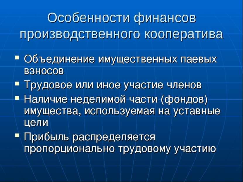 Особенности финансов производственного кооператива Объединение имущественных ...