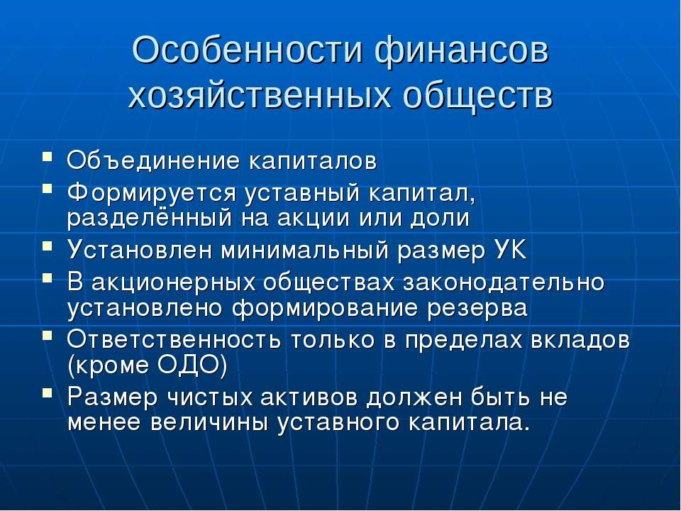 Особенности финансов хозяйственных обществ Объединение капиталов Формируется ...