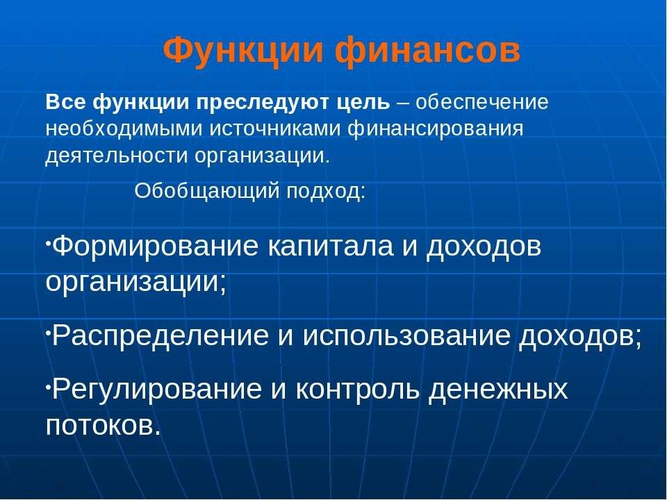Функции финансов Формирование капитала и доходов организации; Распределение и...