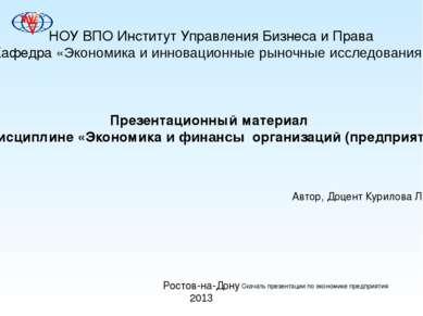 НОУ ВПО Институт Управления Бизнеса и Права Кафедра «Экономика и инновационны...