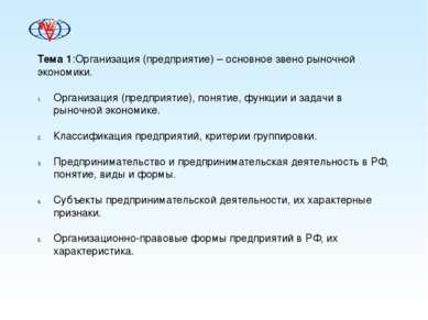 Тема 1:Организация (предприятие) – основное звено рыночной экономики. Организ...