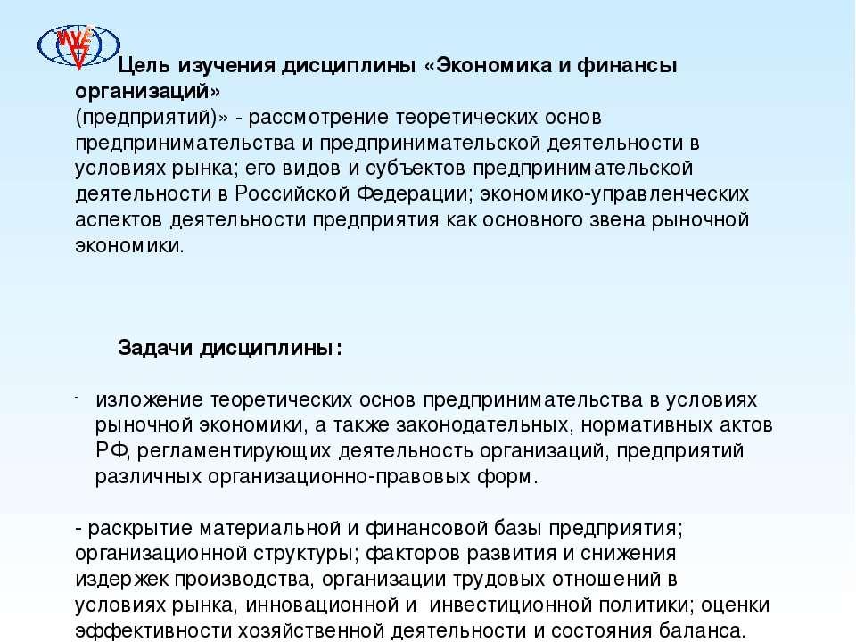 Цель изучения дисциплины «Экономика и финансы организаций» (предприятий)» - р...