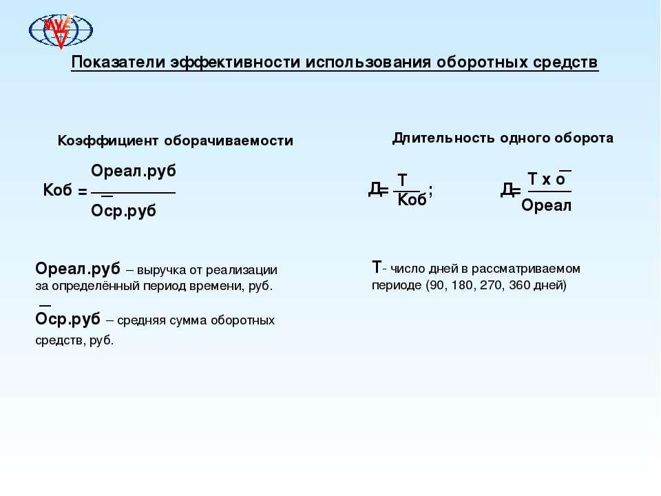 Показатели эффективности использования оборотных средств Коэффициент оборачив...