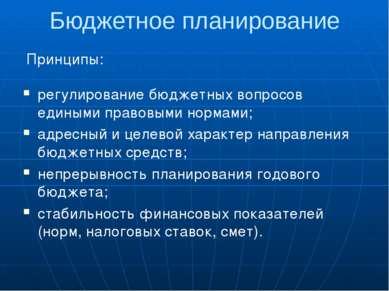 Участники бюджетного процесса Президент РФ, Органы законодательной (представи...
