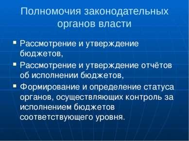 Полномочия Банка России Разработка и представление на рассмотрение основных н...