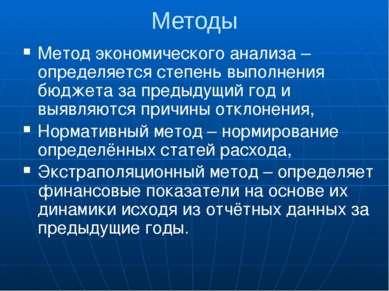 Проект ФЗ направляется: В Совет Федерации РФ, В комитеты Государственной Думы...