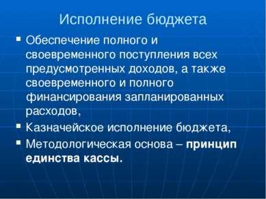 Составление отчёта об исполнении бюджета Составление отчётности по результата...