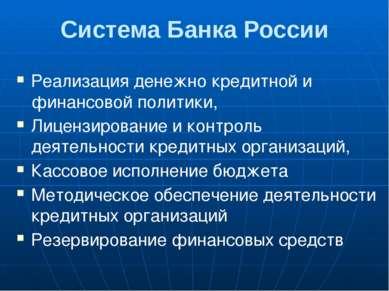 Система Банка России Реализация денежно кредитной и финансовой политики, Лице...