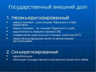 Цели управления госдолгом в среднесрочной перспективе (Основные направления д...