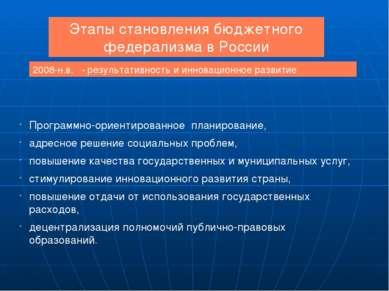 Этапы становления бюджетного федерализма в России Программно-ориентированное ...