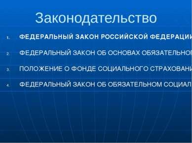 Фонд социального страхования РФ Региональные отделения Центральные отраслевые...