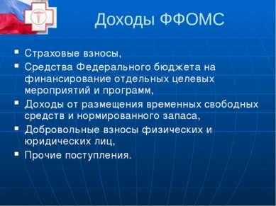 Доходы ТФОМС Страховые взносы, Средства территориальных бюджетов как страховы...