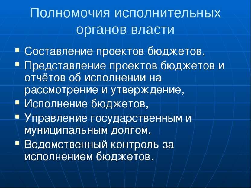 Полномочия ГРБС Определяет задания по предоставлению государственных и муници...