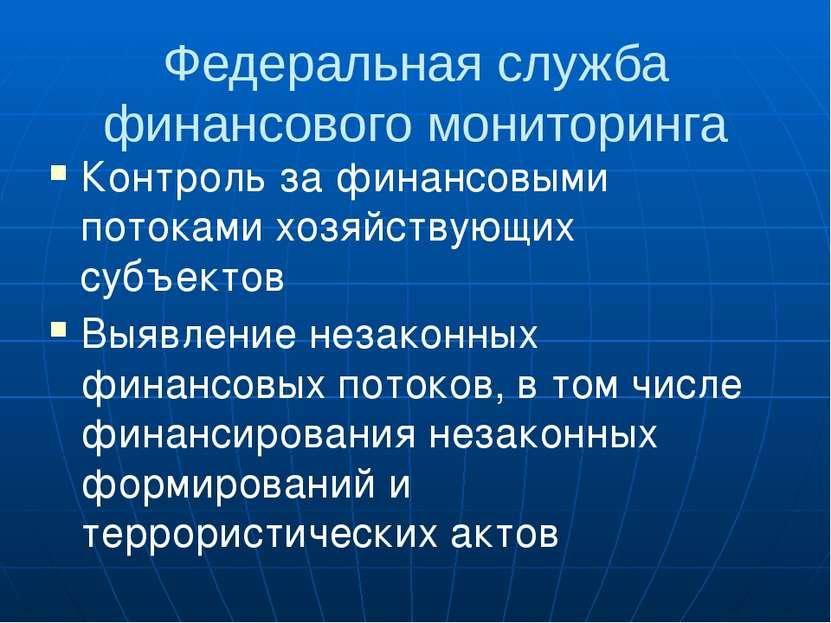 Федеральная служба финансового мониторинга Контроль за финансовыми потоками х...