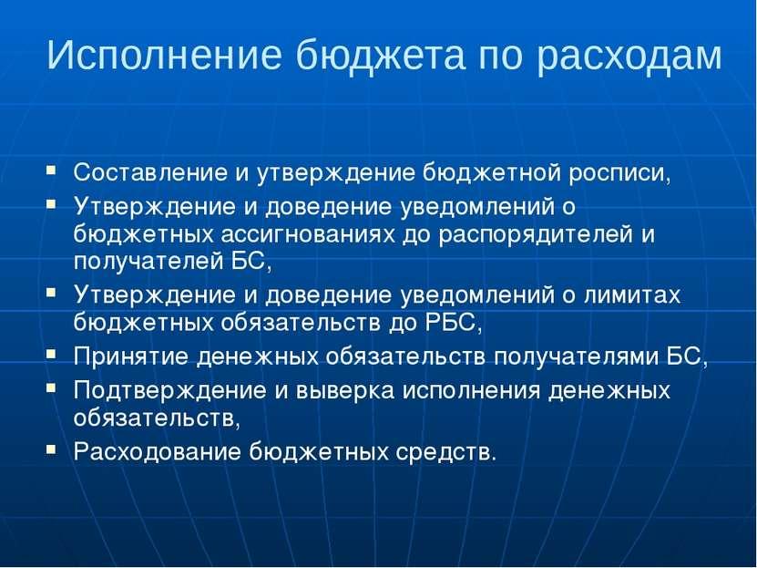 Функции государственного кредита Образование денежных фондов, Использование д...