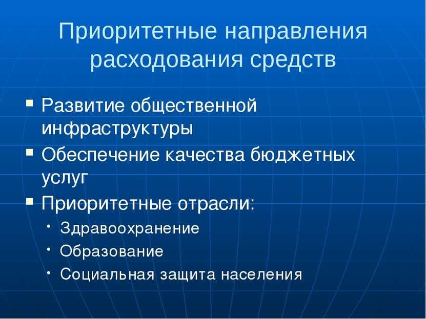 Приоритетные направления расходования средств Развитие общественной инфрастру...