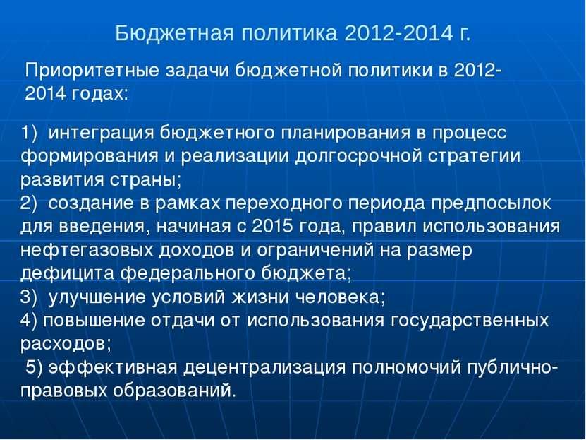 Бюджетная политика 2012-2014 г. Приоритетные задачи бюджетной политики в 2012...