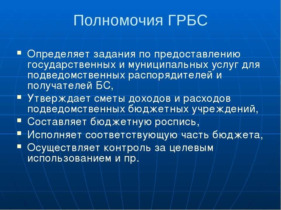 Составление проектов бюджетов Объём и темпы роста ВВП, Уровень инфляции (дека...