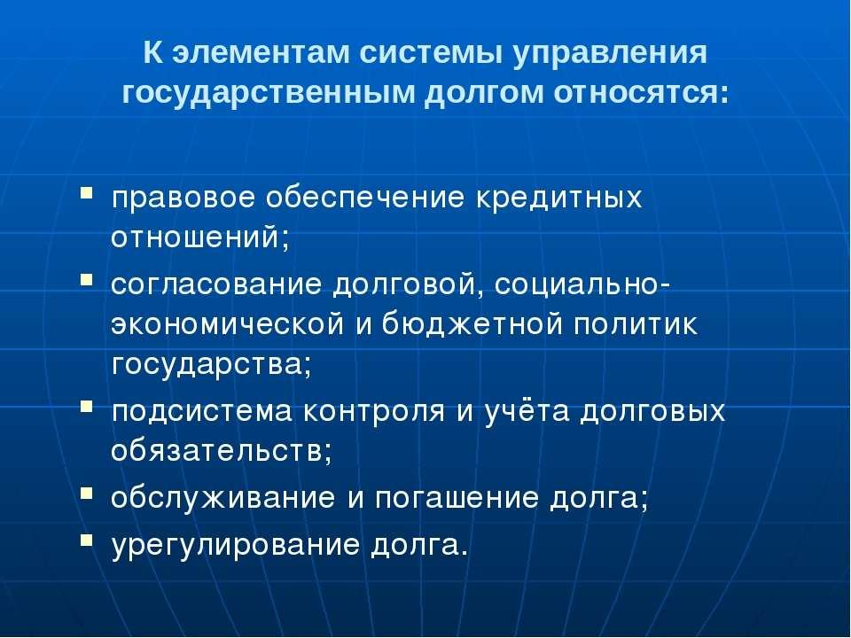 Проблемы управления госдолгом РФ неполная разработка системы целей государств...