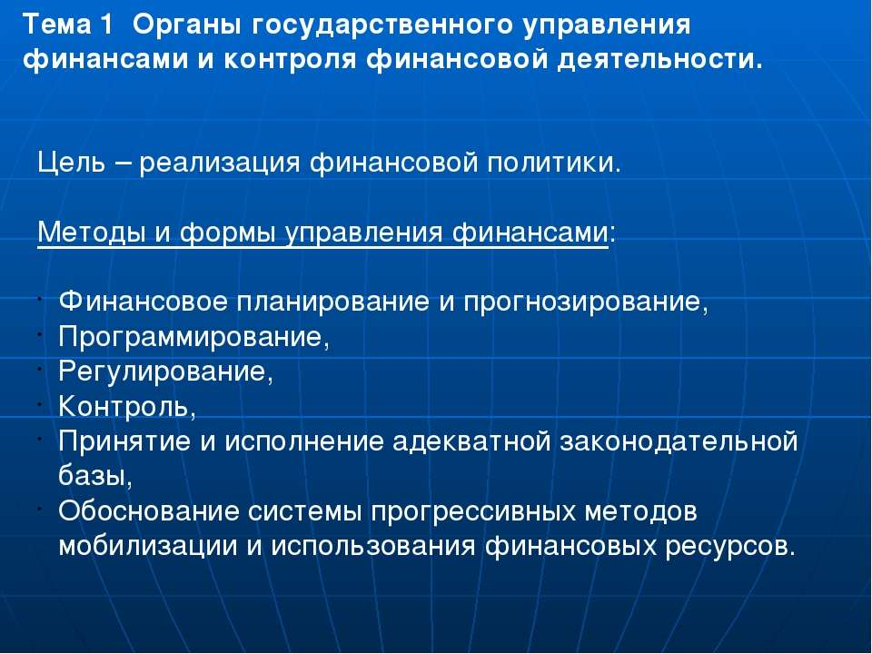 Тема 1 Органы государственного управления финансами и контроля финансовой дея...