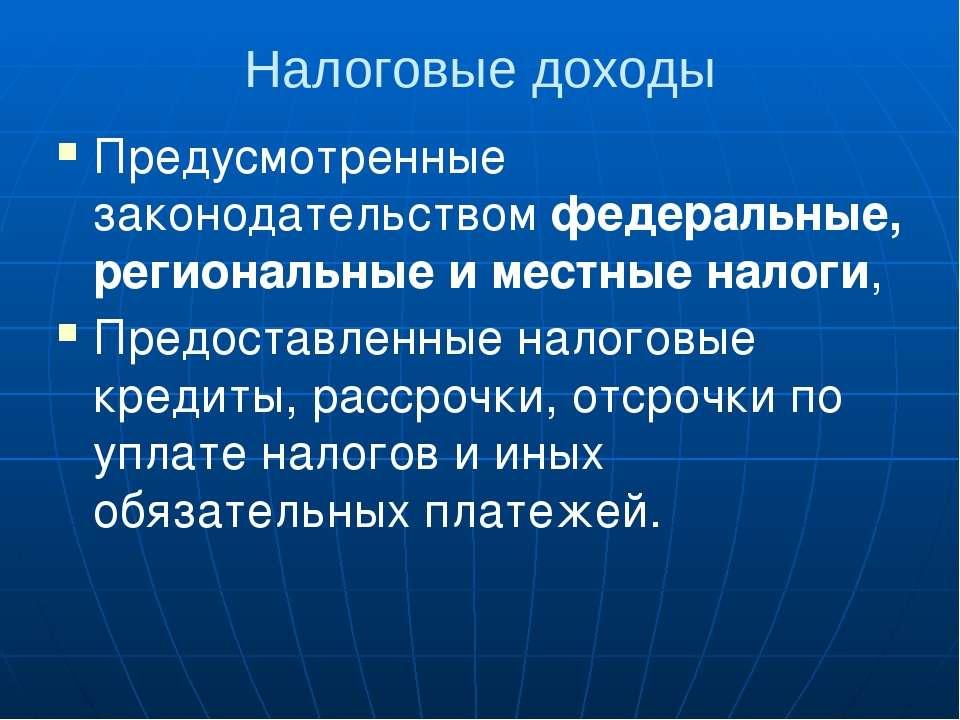 Налоговые доходы Предусмотренные законодательством федеральные, региональные ...