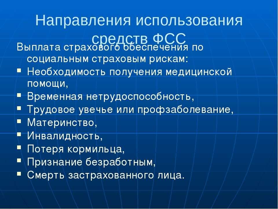 Бюджет ФСС на 2012 год Показатель 2012 2013 2014 Доходы, млрд.руб. 579 619 66...